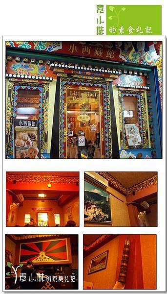 小西藏館 外觀裝潢 台中素食蔬食食記.jpg