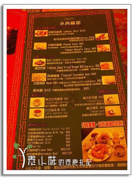 菜單2 小西藏館 台中素食蔬食食記.jpg