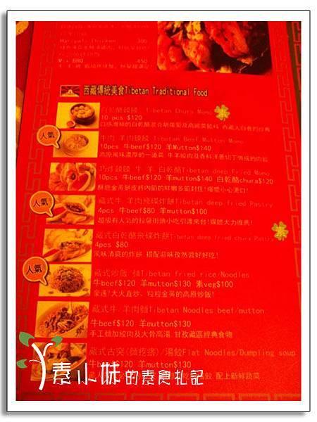 菜單3 小西藏館 台中素食蔬食食記.jpg