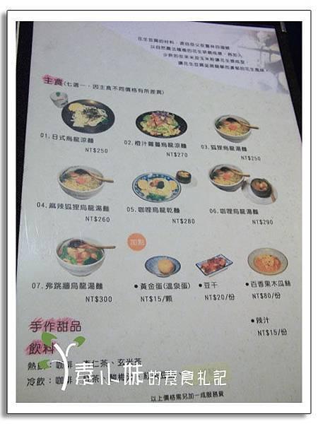 菜單3 穎川堂狐狸烏龍麵 台中素食蔬食食記 拷貝.jpg