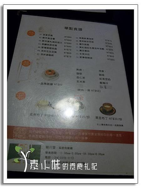 菜單4 穎川堂狐狸烏龍麵 台中素食蔬食食記 拷貝.jpg