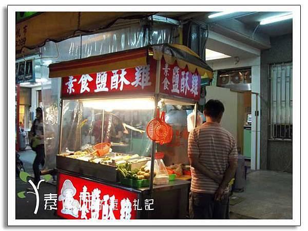 素食鹽酥雞 忠孝夜市素食 台中素食蔬食食記.jpg