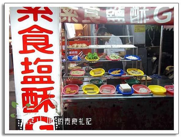 素食鹽酥雞 忠孝夜市素食 台中素食蔬食食記3.jpg