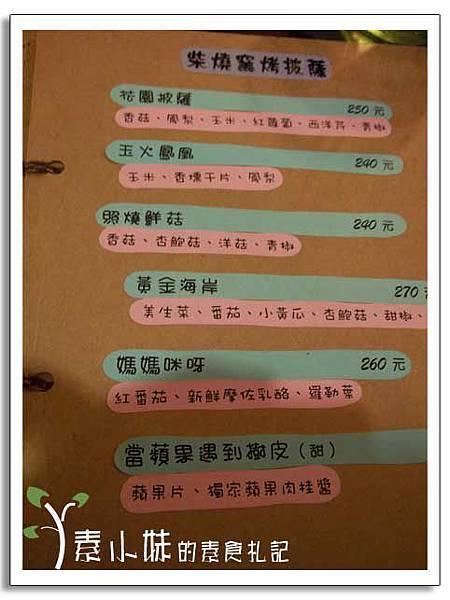 菜單與價錢 時光花園柴燒窯烤披薩 台中素食蔬食食記1.jpg