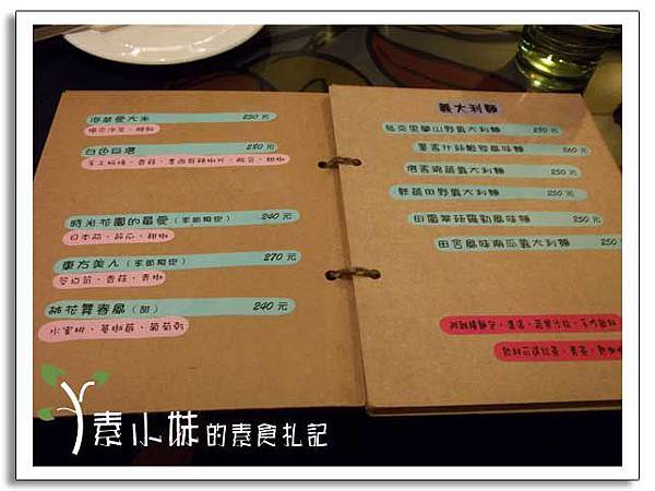 菜單與價錢 時光花園柴燒窯烤披薩 台中素食蔬食食記2.jpg