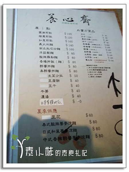 菜單與價錢  養心齋高纖蔬食  台中素食蔬食食記2.jpg