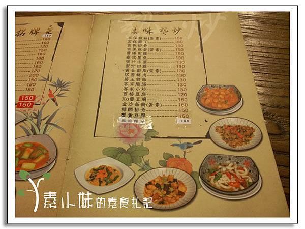 菜單2  本草堂精緻蔬食餐廳 台中 素食蔬食食記.jpg