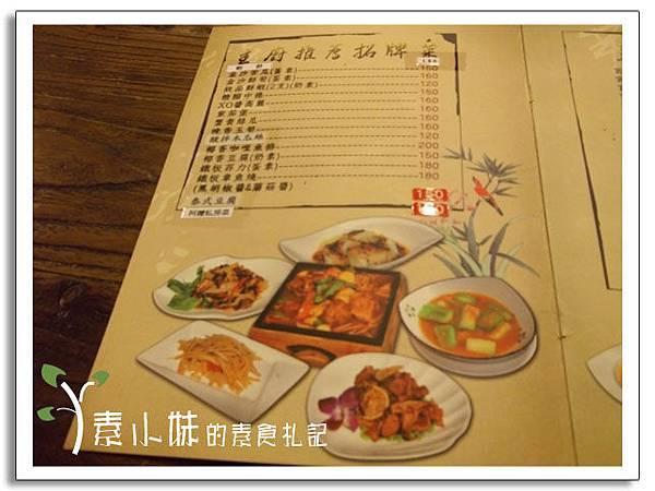 菜單1  本草堂精緻蔬食餐廳 台中 素食蔬食食記.jpg