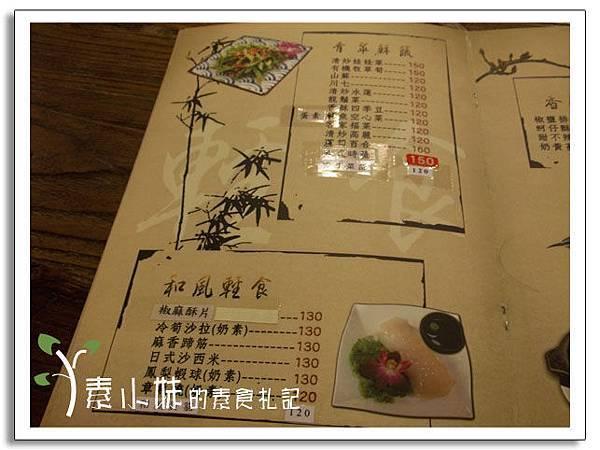 菜單3  本草堂精緻蔬食餐廳 台中 素食蔬食食記.jpg