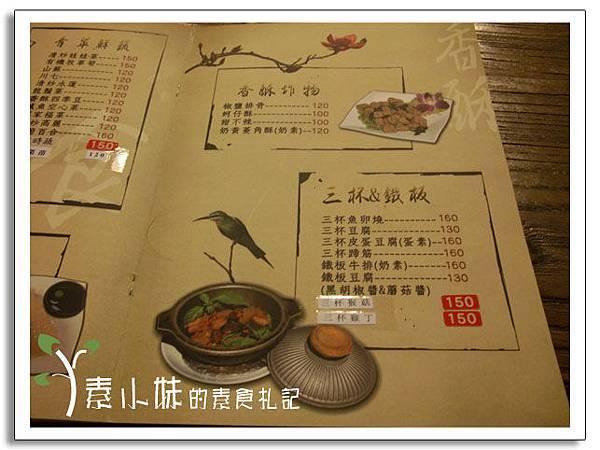 菜單4  本草堂精緻蔬食餐廳 台中 素食蔬食食記.jpg