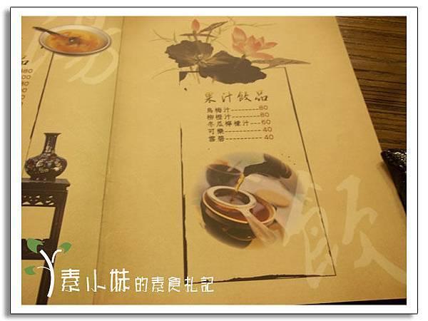 菜單6  本草堂精緻蔬食餐廳 台中 素食蔬食食記.jpg