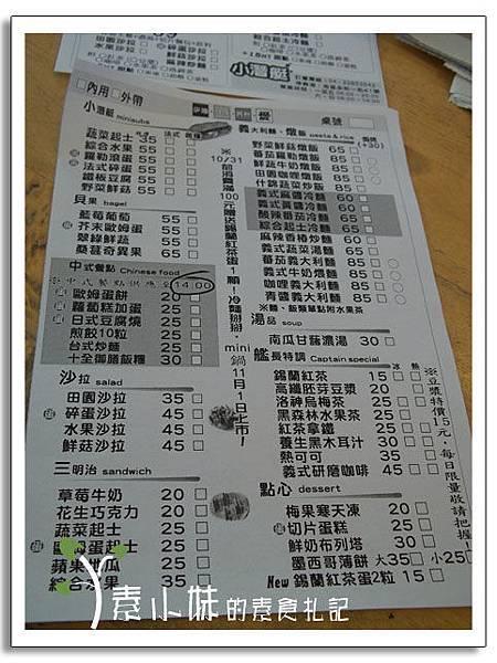 菜單1 小潛艇素食 台中素食蔬食食記.jpg