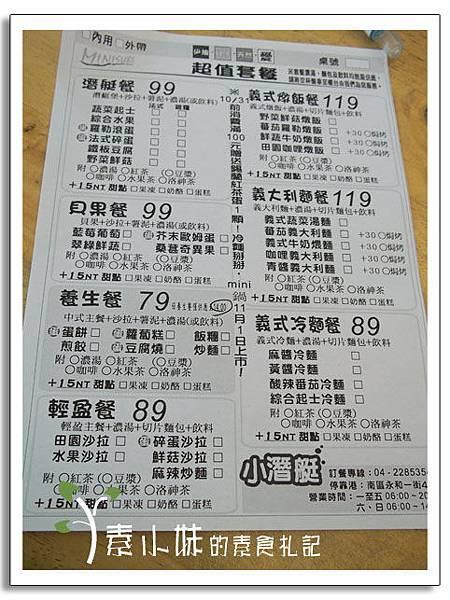 菜單2 小潛艇素食 台中素食蔬食食記.jpg