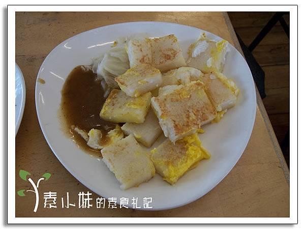 蘿蔔糕 小潛艇素食 台中素食蔬食食記.jpg