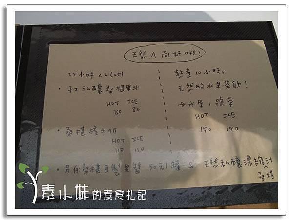 菜單3 翹翹板咖啡館 台中蔬食素食食記.jpg
