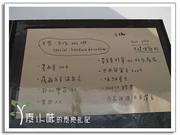 菜單4 翹翹板咖啡館 台中蔬食素食食記.jpg