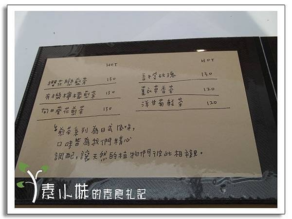 菜單8 翹翹板咖啡館 台中蔬食素食食記.jpg