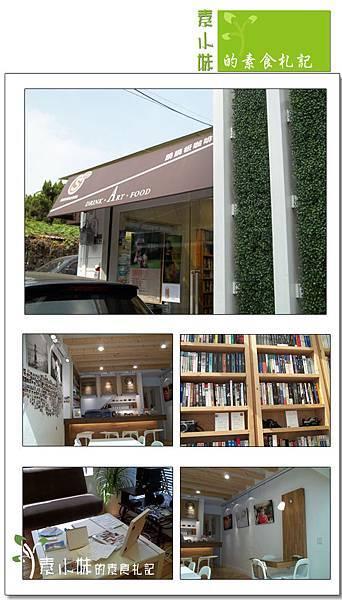 翹翹板咖啡館  外觀裝潢 台中素食蔬食食記.jpg