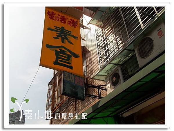 生活禪 台中素食蔬食食記.jpg