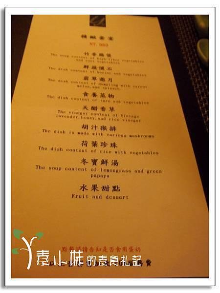 菜單1 鈺善閣素食養生懷石料理 台北素食蔬食食記.jpg