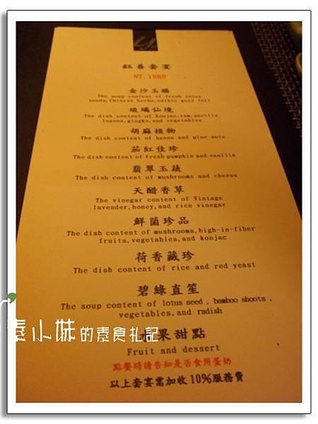 菜單3 鈺善閣素食養生懷石料理 台北素食蔬食食記.jpg