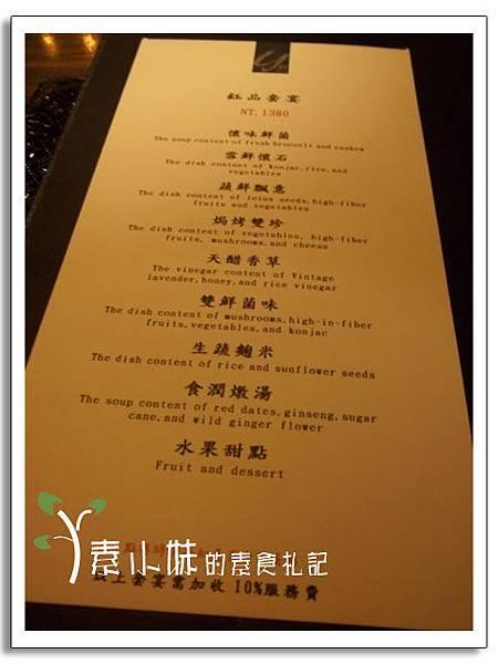 菜單2 鈺善閣素食養生懷石料理 台北素食蔬食食記.jpg