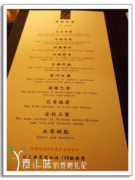菜單4 鈺善閣素食養生懷石料理 台北素食蔬食食記.jpg