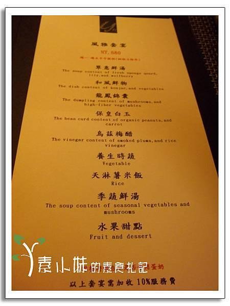 菜單5 鈺善閣素食養生懷石料理 台北素食蔬食食記.jpg