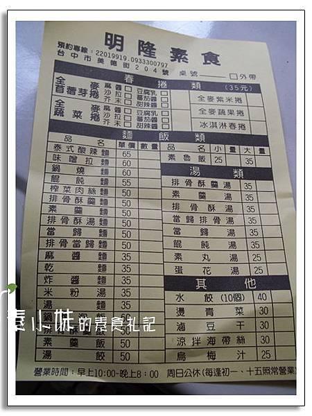 明隆素食 菜單 台中素食蔬食食記.jpg