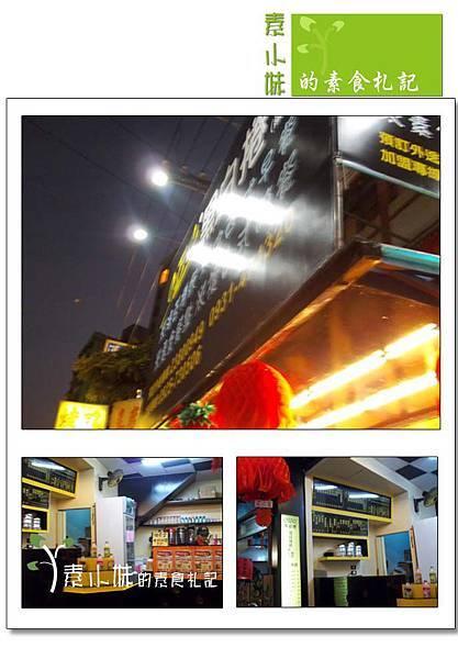 OEC黑白捲海苔捲飯複合式餐飲 外觀裝潢 台中素食蔬食食記.jpg