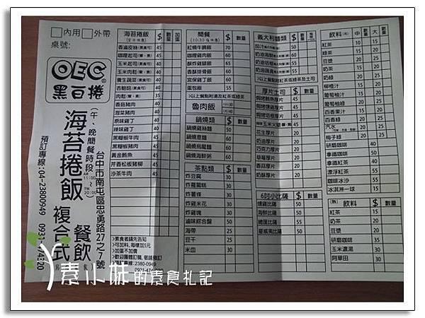 菜單1 OEC黑白捲海苔捲飯複合式餐飲 台中素食蔬食食記.jpg
