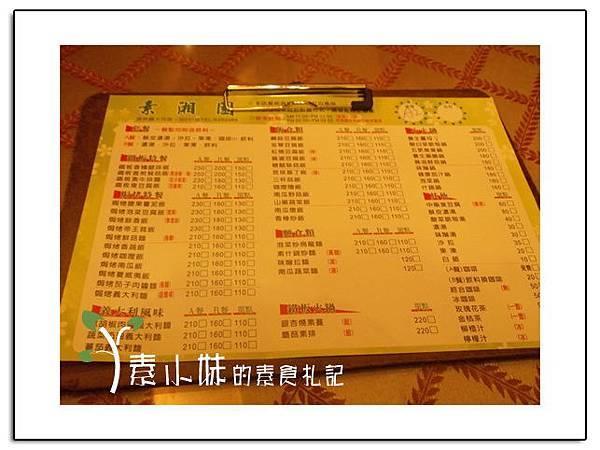 菜單1 素湘園 彰化員林素食蔬食食記.jpg