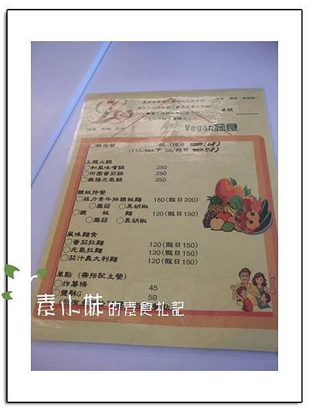 菜單 彰化市陳稜愛家 彰化蔬食素食食記.jpg