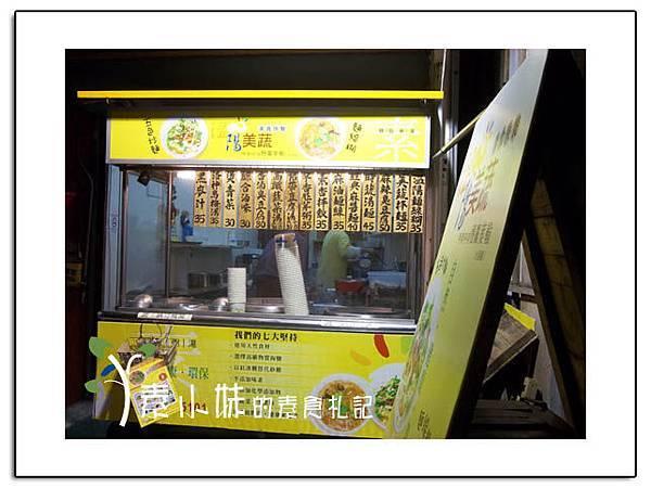 溫陽美蔬 台中逢甲素食蔬食食記1拷貝.jpg