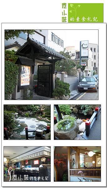 明園日本料理外觀裝潢 台中素食蔬食食記拷貝.jpg