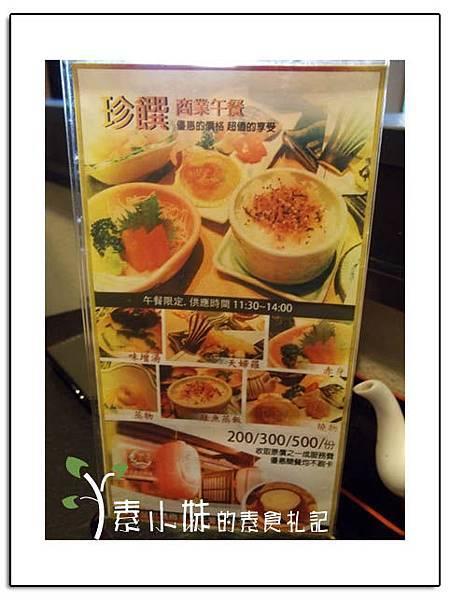 菜單 明園日本料理 台中素食蔬食食記拷貝.jpg