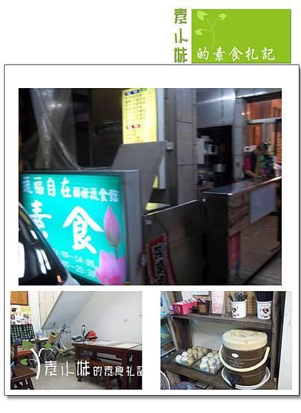 蔬福自在 解禪蔬食館 外觀裝潢 台中素食蔬食食記拷貝.jpg