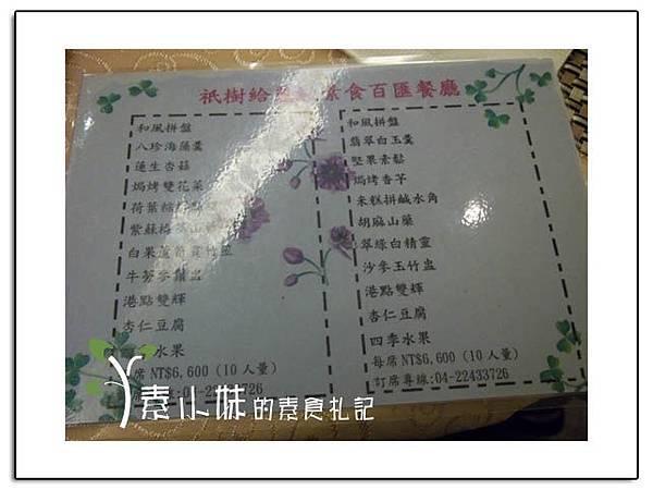 菜單3 祇樹給麗緻素食百匯餐廳 台中素食蔬食食記拷貝.jpg