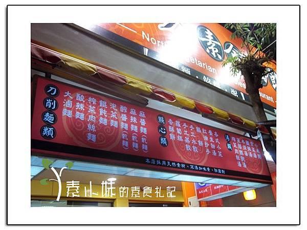 北方素食 台中素食蔬食食記1.jpg