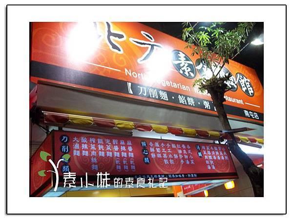 北方素食 台中素食蔬食食記2.jpg