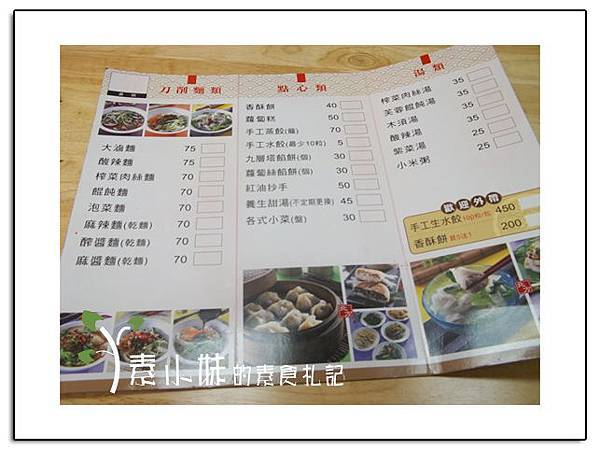 菜單 北方素食 台中素食蔬食食記 .jpg