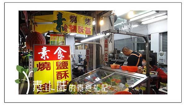 店1 豐原素食烤肉燒烤 台中豐原素食蔬食食記 .jpg