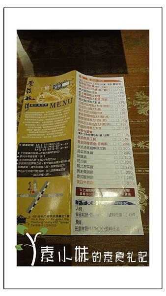 菜單1雲淡風清義式蔬食館 台中市豐原區素食蔬食食記.jpg