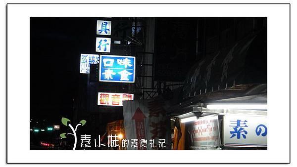 豐原博愛街素食小吃2.jpg