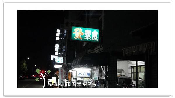 豐原博愛街素食小吃3.jpg