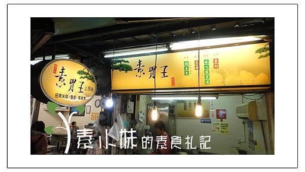 素胃王 上原味 台中豐原素食蔬食食記 1.jpg