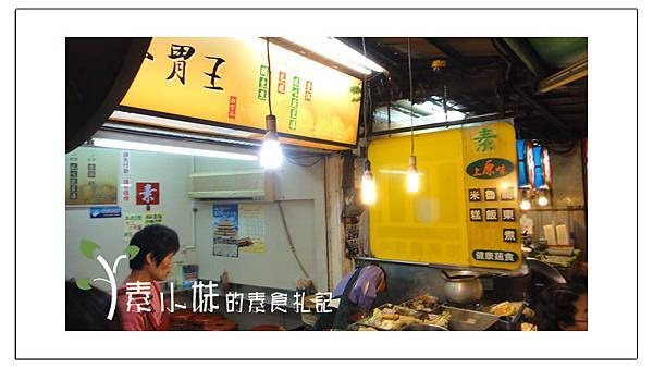 素胃王 上原味 台中豐原素食蔬食食記 5.jpg