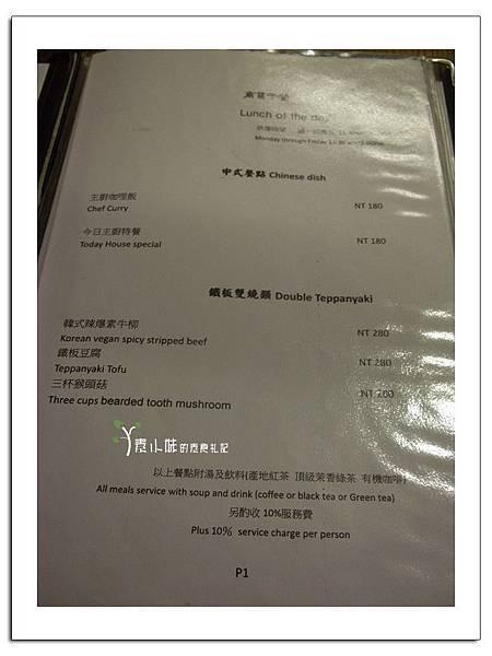 菜單2 蘇菲的花園 台北素食蔬食食記.jpg