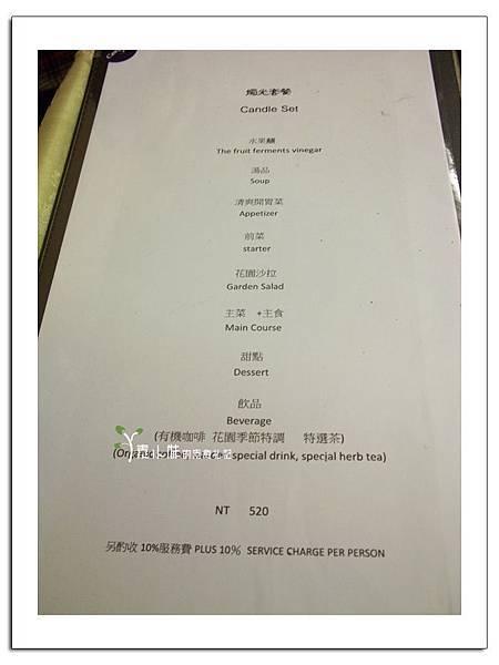 菜單3 蘇菲的花園 台北素食蔬食食記.jpg