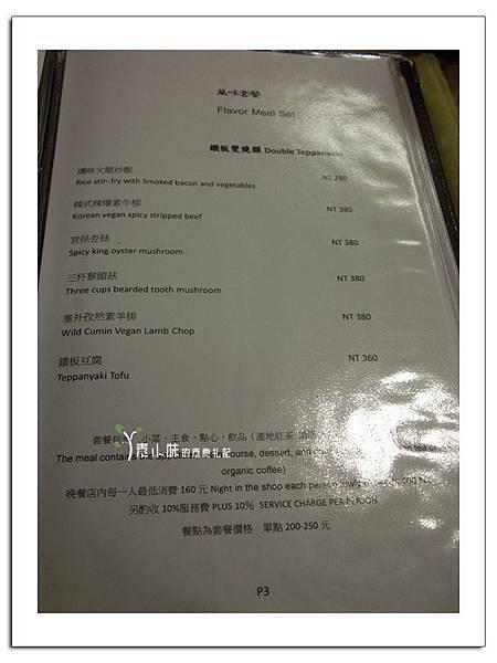 菜單6 蘇菲的花園 台北素食蔬食食記.jpg